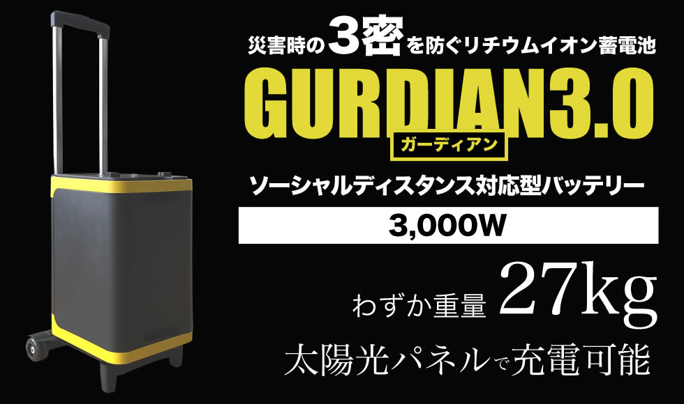 GUARDIAN3.0ガーディアン3.0